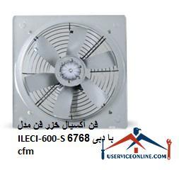 فن آکسیال خزر فن مدل ILECI-600-S با دبی 6768 cfm