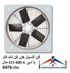 فن آکسیال خزر فن تک فاز مدل ECI-600-6 با دبی 6474 cfm