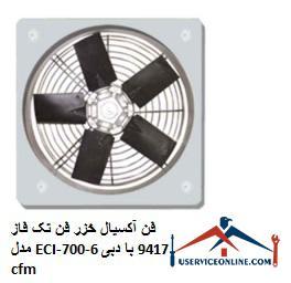 فن آکسیال خزر فن تک فاز مدل ECI-700-6 با دبی 9417 cfm