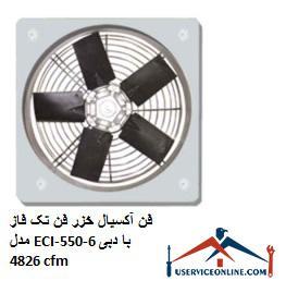فن آکسیال خزر فن تک فاز مدل ECI-550-6 با دبی 4826 cfm