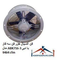 فن آکسیال خزر فن سه فاز مدل ABK716-3 با دبی 9464 cfm