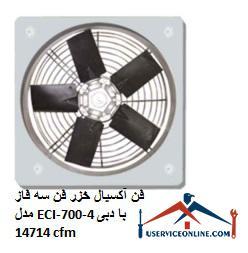 فن آکسیال خزر فن سه فاز مدل ECI-700-4 با دبی 14714 cfm