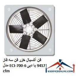 فن آکسیال خزر فن سه فاز مدل ECI-700-6 با دبی 9417 cfm