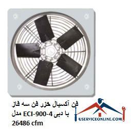 فن آکسیال خزر فن سه فاز مدل ECI-900-4 با دبی 26486 cfm