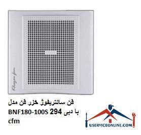 فن سانتریفوژ خزر فن مدل BNF180-100/S با دبی 294 cfm