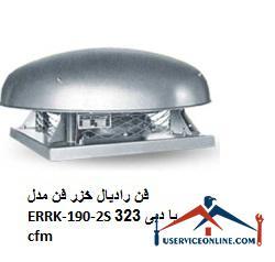 فن رادیال خزر فن مدل ERRK-190-2S با دبی 323 cfm