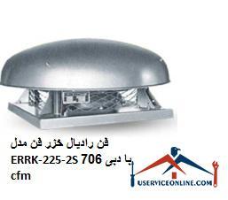 فن رادیال خزر فن مدل ERRK-225-2S با دبی 706 cfm
