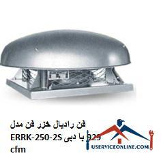 فن رادیال خزر فن مدل ERRK-250-2S با دبی 929 cfm