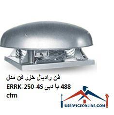 فن رادیال خزر فن مدل ERRK-250-4S با دبی 488 cfm