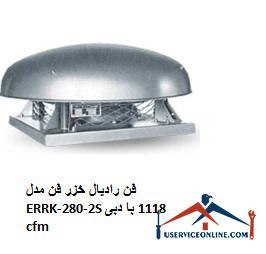 فن رادیال خزر فن مدل ERRK-280-2S با دبی 1118 cfm