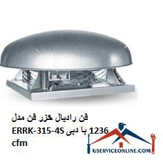 فن رادیال خزر فن مدل ERRK-315-4S با دبی 1236 cfm