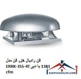 فن رادیال خزر فن مدل ERRK-355-4T با دبی 1383 cfm