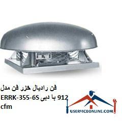 فن رادیال خزر فن مدل ERRK-355-6S با دبی 912 cfm