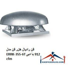 فن رادیال خزر فن مدل ERRK-355-6T با دبی 912 cfm