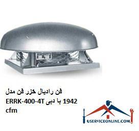 فن رادیال خزر فن مدل ERRK-400-4T با دبی 1942 cfm