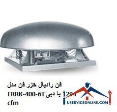 فن رادیال خزر فن مدل ERRK-400-6T با دبی 1294 cfm