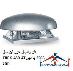 فن رادیال خزر فن مدل ERRK-450-4T با دبی 2595 cfm