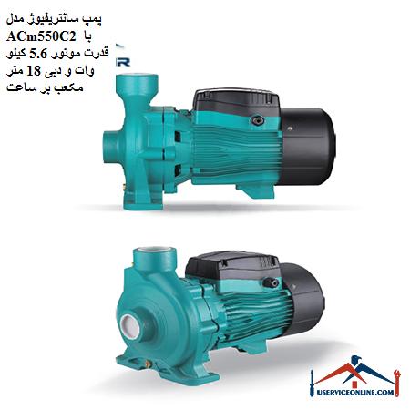 پمپ سانتریفیوژ مدل ACm550C2 با قدرت موتور 5.6 کیلو وات و دبی 18 متر مکعب بر ساعت