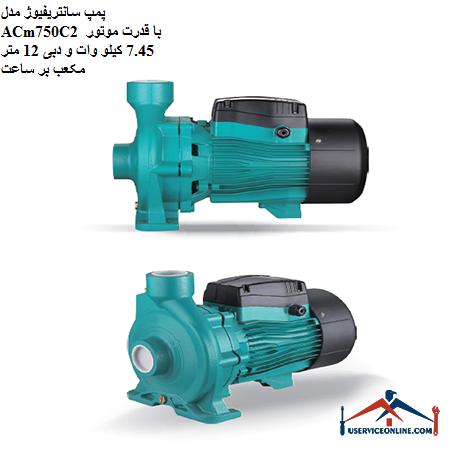 پمپ سانتریفیوژ مدل ACm750C2 با قدرت موتور 7.45 کیلو وات و دبی 12 متر مکعب بر ساعت