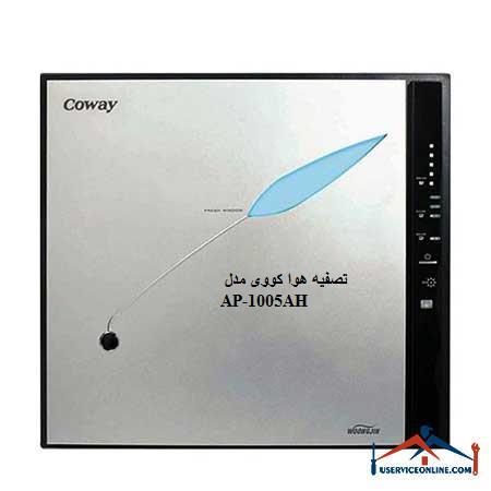 تصفیه هوا کووی مدل AP-1005AH