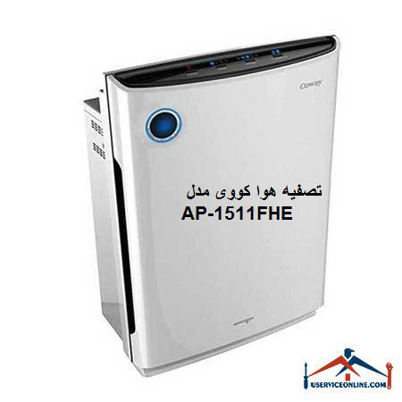 تصفیه هوا کووی مدل AP-1511FHE