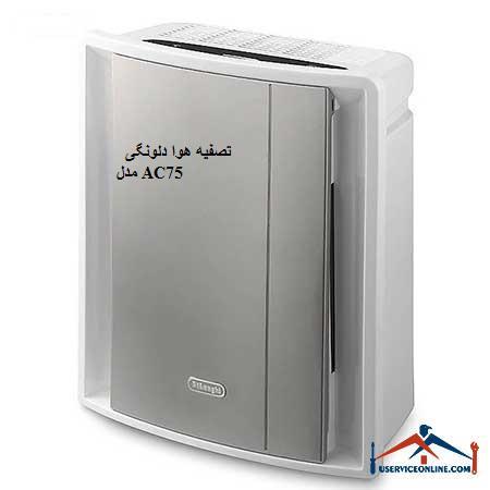 تصفیه هوا دلونگی مدل AC75