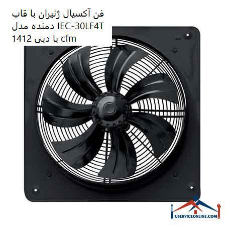 فن آکسیال ژنیران بدون قاب مدل IEC-30L/B4T با دبی 1412 cfm