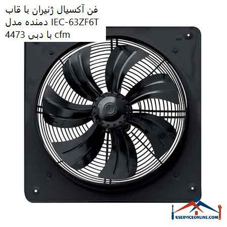 فن آکسیال ژنیران بدون قاب مدل IEC-63Z/B6T با دبی 4473 cfm