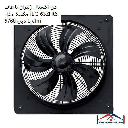 فن آکسیال ژنیران با قاب مکنده مدل IEC-63Z/FR6T با دبی 6768 cfm
