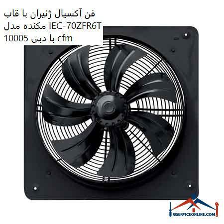 فن آکسیال ژنیران با قاب مکنده مدل IEC-70Z/FR6T با دبی 10005 cfm