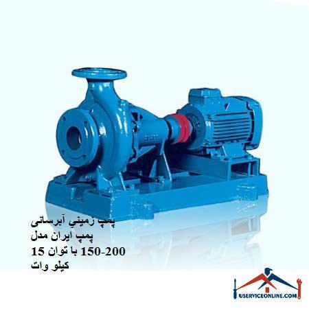 پمپ زميني آبرسانی پمپ ایران مدل 200-150 با توان 15 کیلو وات