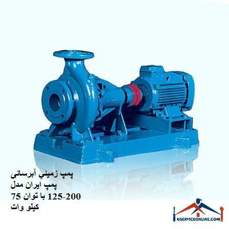 پمپ زميني آبرسانی پمپ ایران مدل 200-125 با توان 75 کیلو وات