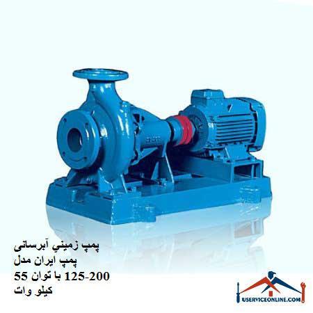 پمپ زميني آبرسانی پمپ ایران مدل 200-125 با توان 55 کیلو وات