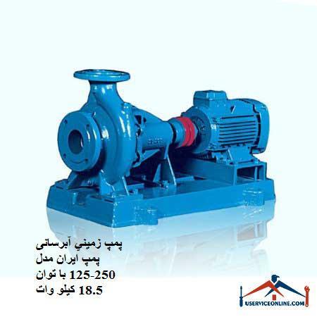پمپ زميني آبرسانی پمپ ایران مدل 250-125 با توان 18.5 کیلو وات