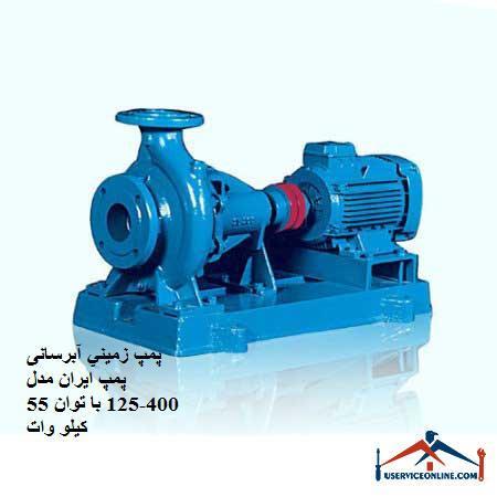 پمپ زميني آبرسانی پمپ ایران مدل 400-125 با توان 55 کیلو وات