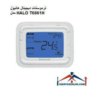 ترموستات دیجیتال هانیول مدل HALO T6861H