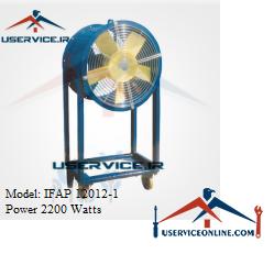 فن آکسیال متحرک کانالی ایرانیان فن مدل IFAP 12012-1 قدرت 2200 وات