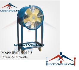 فن آکسیال متحرک کانالی ایرانیان فن مدل IFAP 12012 -3 قدرت 2200 وات