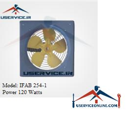 فن آکسیال دیواری ایرانیان فن مدل IFAB 254-1 قدرت 120 وات