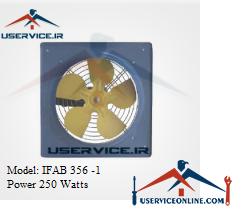 فن آکسیال دیواری ایرانیان فن مدل IFAB 356 -1 قدرت 250 وات