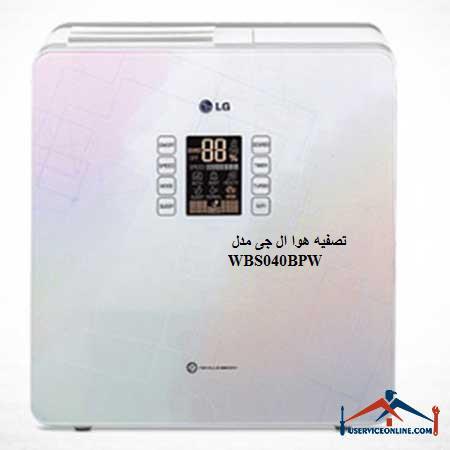 تصفیه هوا ال جی مدل WBS040BPW