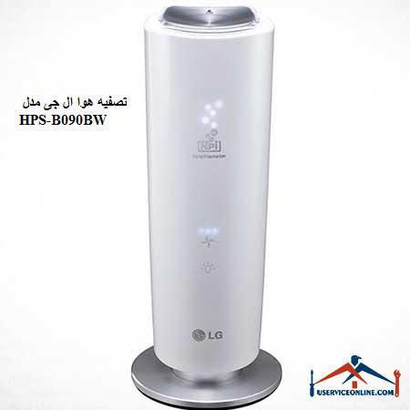 تصفیه هوا ال جی مدل HPS-B090BW
