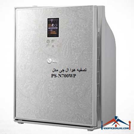 تصفیه هوا ال جی مدل PS-N700WP