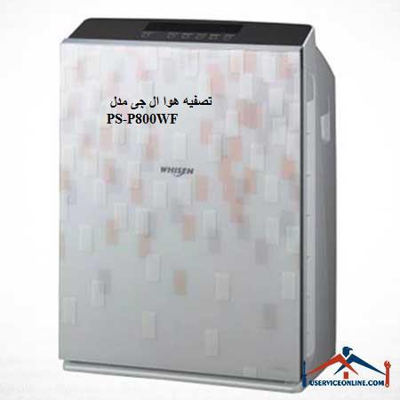تصفیه هوا ال جی مدل PS-P800WF