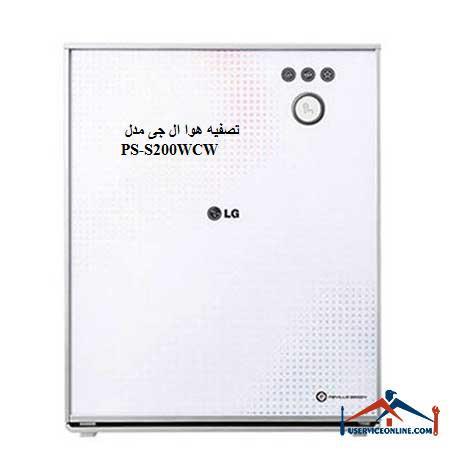 تصفیه هوا ال جی مدل PS-S200WCW
