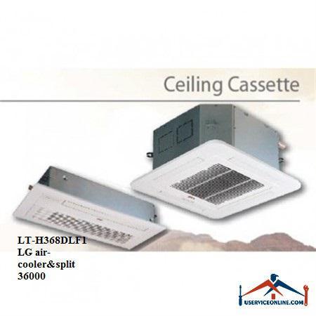 کولر گازی اسپلیت کاستی سقفی ال جی 36000 مدل LT-H368DLF1
