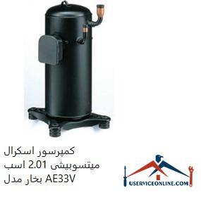 کمپرسور اسكرال میتسوبیشی 2.01 اسب بخار مدل AE33V