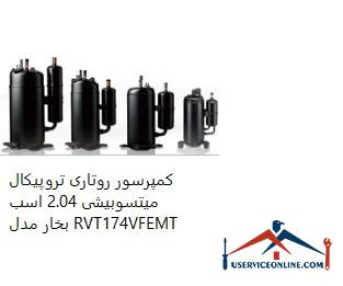 کمپرسور روتاری تروپیکال میتسوبیشی 2.04 اسب بخار مدل RVT174VFEMT