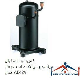 کمپرسور اسكرال میتسوبیشی 2.55 اسب بخار مدل AE42V