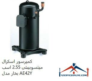 کمپرسور اسكرال میتسوبیشی 2.55 اسب بخار مدل AE42Y